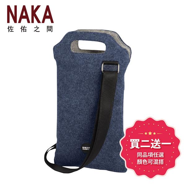 NAKA 佐佑之間 DIMENSIONS二度空間 雙支提手精美紅酒提袋(含肩帶)-深寶藍色 TOUCH0009LD