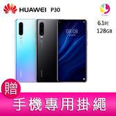 分期0利率 華為 HUAWEI P30 8G/128G 徠卡4000萬超感光三鏡頭智慧型手機 贈『手機專用掛繩*1』