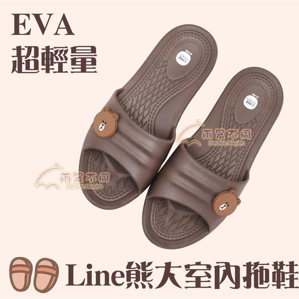 【雨眾不同】Line 立體熊大大臉 超輕量EVA拖鞋 居家室內浴室拖鞋 咖啡色