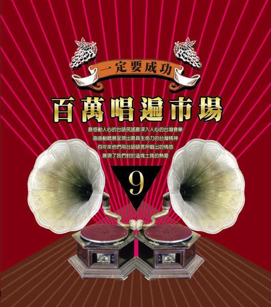 百萬唱遍市場9 CD (購潮8)
