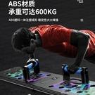 俯臥撐訓練板多功能支架男士練胸肌腹肌輔助訓練器材家用健身神器 快速出貨