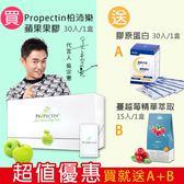 【滿仟折佰+贈品】憲哥代言 柏沛樂 ProPectin 蘋果果膠 1盒/30包 贈榖胱甘肽X膠原蛋白粉+舒密野莓