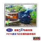 【收藏天地】台灣紀念品*3D明信片-阿里山小火車(黑) ∕文創 手帳 文具 禮品 小物 手冊