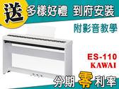 【金聲樂器】KAWAI ES-110 電鋼琴 分期零利率 贈多樣好禮 ES110
