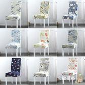 椅套  餐廳桌椅套通用現代簡約彈力椅套連體餐椅套家用座套凳子套罩布藝全館滿千88折