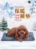 狗墊子可拆洗秋冬款耐咬泰迪大型犬防尿厚棉墊寵物毯子【奈良優品】