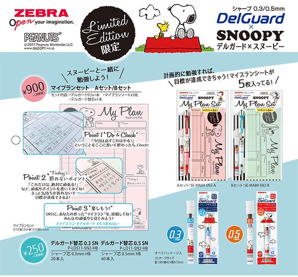 <ZEBRA> 不易斷芯 DelGuard 0.5mm SNOOPY 特惠組 SE-MA89-SN2