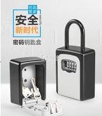 鑰匙箱 多功能裝修貓眼工地鑰匙密碼匙盒鑰匙箱鎖匙存放盒鎖匙收納 卡菲婭