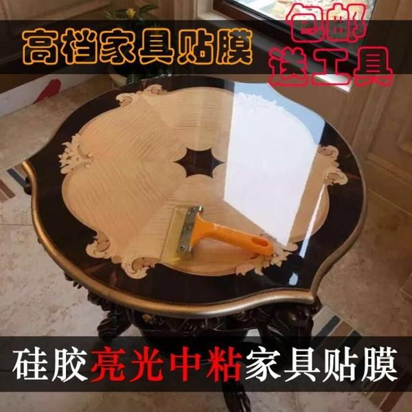 透明家具貼膜烤漆實木大理石桌面保護膜玻璃茶幾餐桌台面自粘貼紙【快速出貨】