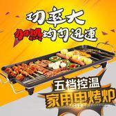 韓式電烤盤 無煙環保不黏電烤爐燒烤架 IGO