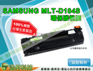 SAMSUNG MLT-D104S高品質黑色環保碳粉匣 適用於SCX-3200/ML-1660