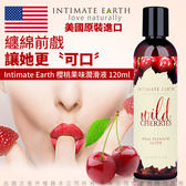 潤滑液 情趣用品-美國Intimate-Earth Wild Cherries 水果味潤滑液-櫻桃 120ml