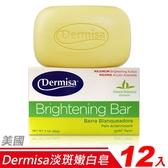 【12入超值組】美國Dermisa淡斑嫩白皂85g