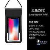 手機防水袋 防塵套潛水套游泳外賣觸屏通用防雨包蘋果X華為騎手專用oppo 3色