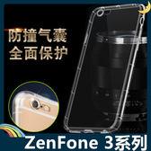 ASUS ZenFone3 Max Zoom Deluxe Ultra 氣囊空壓殼 軟殼 加厚鏡頭防護 全包氣墊防摔 矽膠套 手機套 手機殼