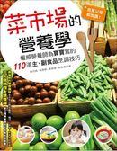 (二手書)百萬父母都說讚!菜市場的營養學:權威營養師為寶寶寫的110道主、副食品..