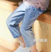 一件免運-牛仔長褲童裝男童九分褲牛仔褲夏季2018新品韓版3歲5棉質兒童長褲寬鬆褲子