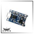 ◤大洋國際電子◢ 18650鋰電池充電板(MicroUSB)帶保護 TP4056 1364