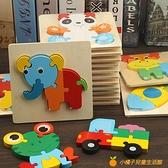 兒童早教開發2-3-5歲寶寶益智力1智3D立體男女孩木質積木拼圖玩具【小橘子】