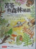 【書寶二手書T3/兒童文學_KQB】苦苓的森林祕語_苦苓