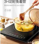 電磁爐火鍋炒菜家用學生電池爐灶全自動鍋翥湯電磁爐YJT220V 流行花園