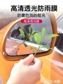 后視鏡防雨貼膜汽車反光鏡防水膜倒車鏡防水貼車窗防霧防眩目通用 第一印象