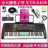 電子琴 電子琴XTS 5418升級版初學入門練習琴成人教學仿鋼琴鍵 快速出貨
