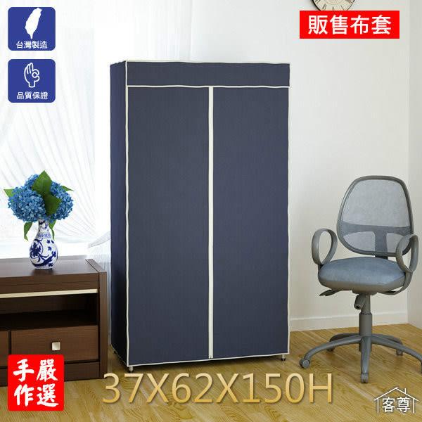 [客尊屋]衣櫥布套,防塵布套,防塵套,衣櫥套,層架布套,配件「35X60X150H 手工深藍加厚布套」
