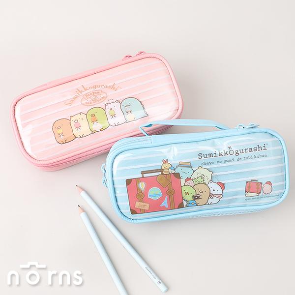 【角落生物尼龍筆袋 雙層圓弧上翻式】Norns 正版 鉛筆盒 文具收納袋 角落小夥伴