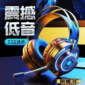 頭戴式耳機 G2耳機頭戴式電腦有線電競臺式筆記本帶麥話筒2合1網吧usb  【榮耀 新品】