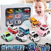 迴力玩具車 兒童玩具車寶寶合金迴力慣性小汽車玩具套裝迷你小小車各類車男孩LX 寶貝 免運