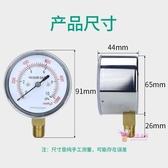 壓力計 膜盒壓力錶YE60 10KPa40KPa燃氣天然氣壓真空負壓千帕錶微壓錶 9款