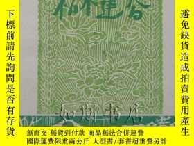 二手書博民逛書店罕見1961年上海人民藝術劇院演出《枯木逢春》節目單3678 上
