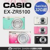 CASIO ZR5100  【24H快速出貨】送全機包膜+32G高速卡+電池(共2顆)+座充+4大好禮 公司貨 24期零利率