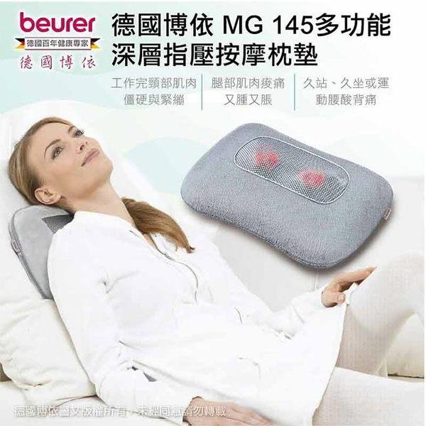 【beurer 德國博依】多功能深層指壓按摩枕墊 MG145