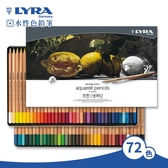 『ART小舖』Lyra德國 林布蘭 水性彩色鉛筆 72色 鐵盒裝 單盒