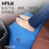 飛機汽車充氣腳墊長途旅行放腳車上辦公室睡覺神器足踏車載腳凳【快速出貨】