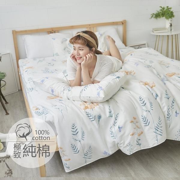 #B191#100%天然極致純棉5x6.2尺雙人床包+舖棉兩用被套+枕套四件組(限2件內超取) 台灣製 鋪棉被單