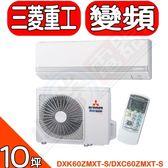 三菱重工【DXK60ZMXT-S/DXC60ZMXT-S】《變頻》+《冷暖》分離式冷氣