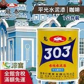 【漆寶】龍泰303水性平光「51咖啡」(1公升裝)