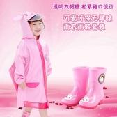 兒童雨衣雨鞋套裝女孩男孩女童男童公主幼兒園小學生防水雨披水鞋