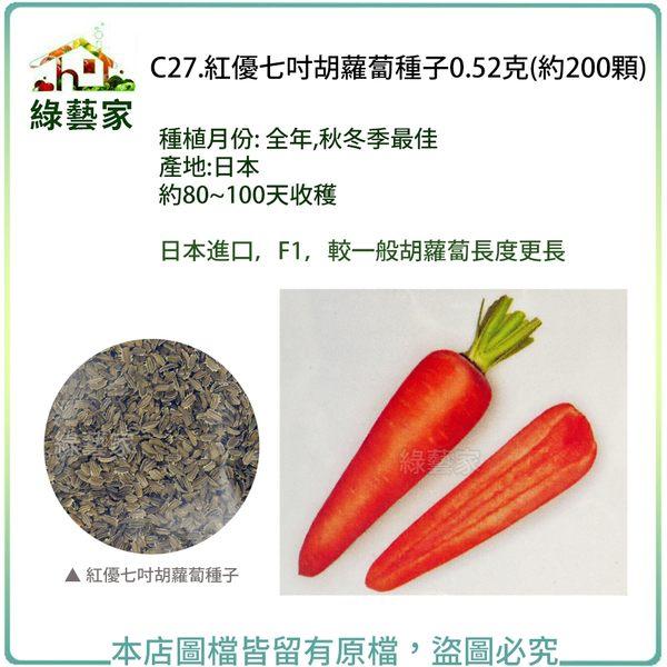 【綠藝家】C27.紅優七吋胡蘿蔔種子0.52克(約200顆)