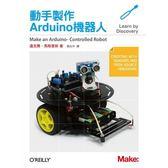 馥林文化 動手製作Arduino機器人