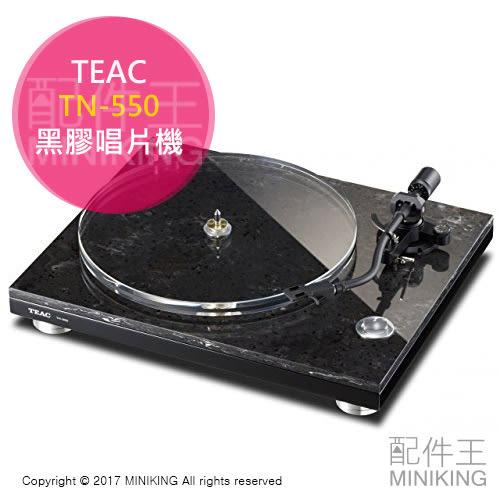【配件王】日本代購 TEAC TN-550 黑膠 唱片 撥放器 自動調整 PRS3 大理石紋路