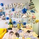 生日布置成人浪漫快樂驚喜鋁膜氣球套餐男女生日派對裝飾生日氣球 【優樂美】