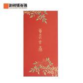 新年紅包 珠光文化南天竹紅包袋 結婚祝壽喜慶送禮硬質加厚 交換禮物