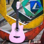 38寸民謠吉他 淺粉色可愛女生初學木吉他練習琴 學生入門新手送女友 DR18223【彩虹之家】