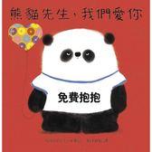 熊貓先生,我們愛你