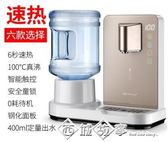 220V 6秒速熱迷你桌面飲水機小型即熱台式家用智能直飲開水機 西城故事