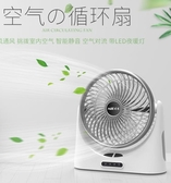 USB冷風機 可充電迷你隨身靜音學生宿舍辦公室桌面台式電扇手持便攜式小型寢室 維多